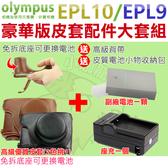 Olympus EPL10 EPL9 專用配件 皮套 副廠 充電器 電池 座充 14-42mm 鏡頭 復古皮套 BLS50 鋰電池