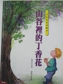 【書寶二手書T7/少年童書_DFL】山谷裡的丁香花_李家同故事