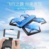 自帶美顏耐摔折疊遙控飛機航拍無人機四軸飛行器生日禮物YYP ciyo黛雅