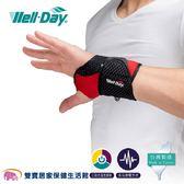 晶晏熱敷墊 WD-GH322 護腕 石墨烯溫控熱敷 WELL-DAY遠紅外線材質