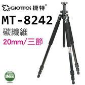 GIOTTOS 捷特 MT8242 20mm三節碳纖腳架