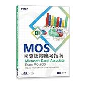 MOS國際認證應考指南Microsoft Excel Associate|Exa