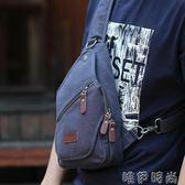 胸包 男士胸包帆布運動斜挎包包復古休閒單肩包學生小背包潮   唯伊時尚