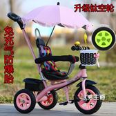 兒童三輪車大號兒童三輪車腳踏車童車1--3-5歲寶寶手推車自行車充氣輪小孩車XW 特惠免運