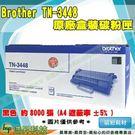 Brother TN-3448 原廠碳粉...