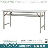 《固的家具GOOD》281-09-AX (塑鋼材質)折合式6尺直角會議桌-白橡色