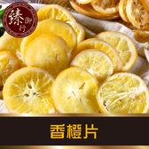 香橙片-200g【臻御行】