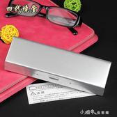 日本純鋁時尚超輕眼鏡盒子 男女學生便攜抗壓簡約眼鏡盒 小確幸生活館