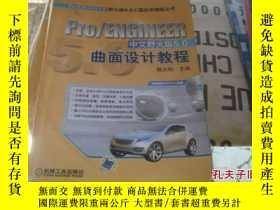 二手書博民逛書店PRO ENGINEER罕見中文野火版5.0 曲面設計教程 無碟