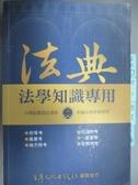 【書寶二手書T1/法律_MAB】法學知識專用法典