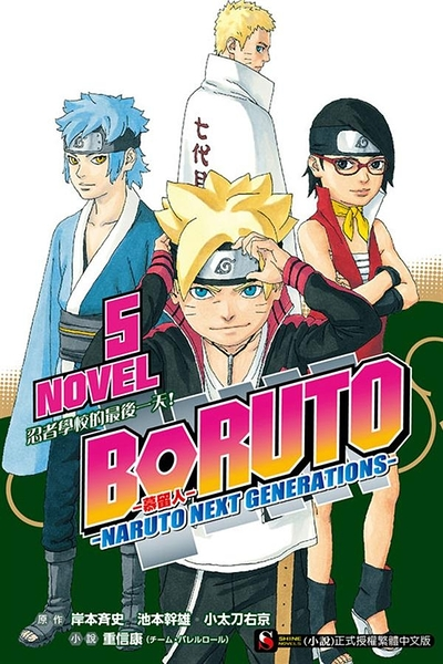 BORUTO ─慕留人─ ─NARUTO NEXT GENERATIONS─ NOVEL5 忍者學校