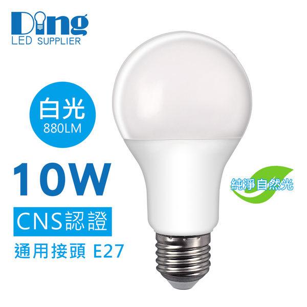 【軍威光電 Ez-Light】Ding 10W LED 高亮度球泡燈 白光
