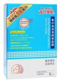 【森田藥粧】集中高保濕精華面膜8片入x12盒(2210176G2)