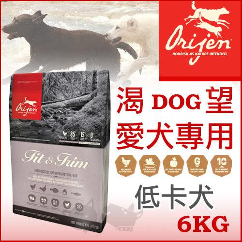 PetLand寵物樂園[結帳輸OJ600享折扣]《Orijen 渴望》低卡犬 6kg - 犬飼料