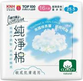 康乃馨純淨棉衛生棉 量多型 25.5cm 16片  *維康
