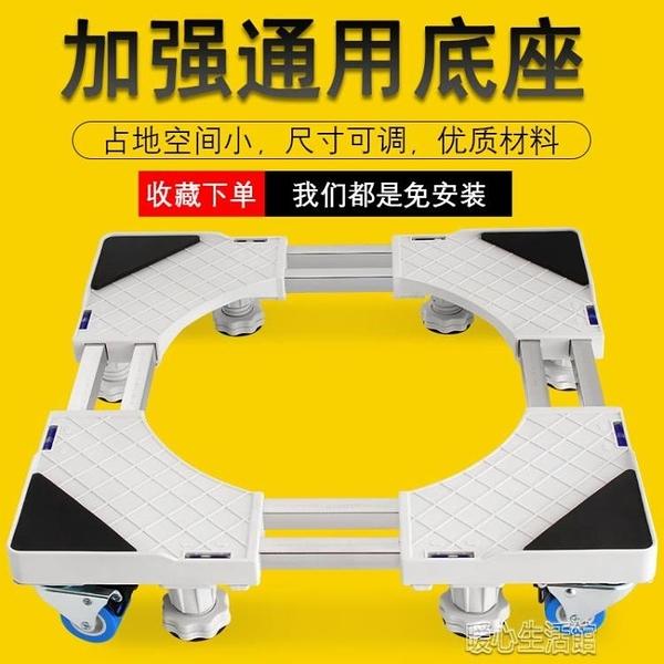 洗衣機底座通用全自動滾筒固定置物托架行動萬向輪墊高冰箱支腳架 快速出貨YJT