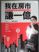【書寶二手書T2/投資_GEO】我在房市賺一億_月風