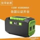 應急戶外儲能電源箱 多功能移動電源110V/220V備用電源 果果輕時尚