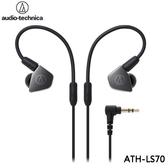 鐵三角 audio-technica 雙動圈耳塞式耳機 ATH-LS70
