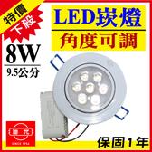 【奇亮科技】含稅 旭光 8W崁燈 LED嵌燈 9.5公分崁孔 led崁燈 可調式天花板崁燈 搖擺燈