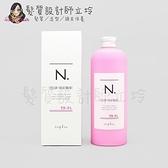 立坽『瞬間護髮』娜普菈公司貨 Napla N.系列 炫彩護髮乳(粉紅)300g HH05