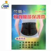 *醫材字號*【Fe Li 飛力醫療】竹炭軟背腰部保護帶(含遠紅外線)