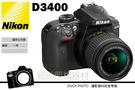 NIKON D3400 + AF-P 18-55MM KIT  國祥公司貨 贈32G 相機包 5/31前贈新光三越禮券500元 防丟小幫手