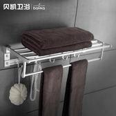 年終享好禮 衛浴雙層毛巾架太空鋁折疊浴巾架浴室掛件衛生間免打孔置物架聚
