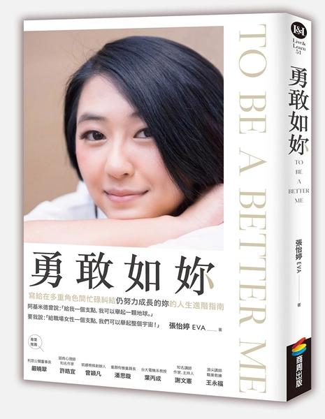 (二手書)勇敢如妳 To be a better me