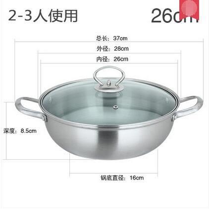 304不銹鋼湯鍋加厚复底不粘家用電磁爐專用火鍋鍋具【26cm】