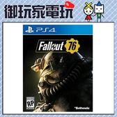 ★御玩家★現貨 PS4 異塵餘生 76 中文版