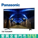 Panasonic國際75型4K安卓聯網電視TH-75JX600W含配送+安裝【愛買】