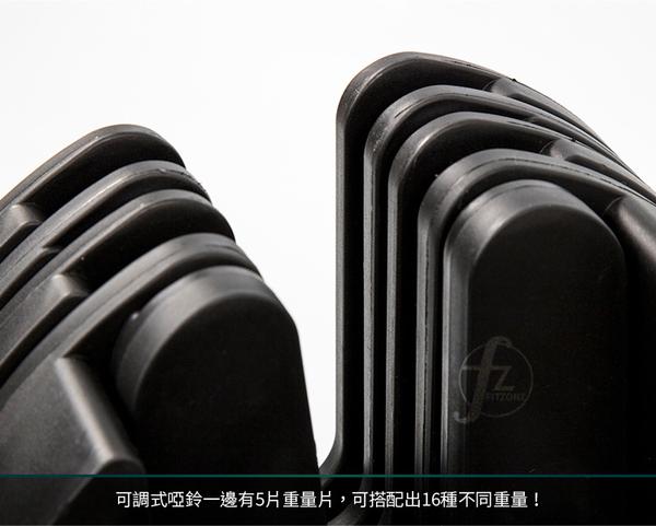 《16組重量調節》2.3~20KG可調式啞鈴(單支)/自由調節/重量訓練