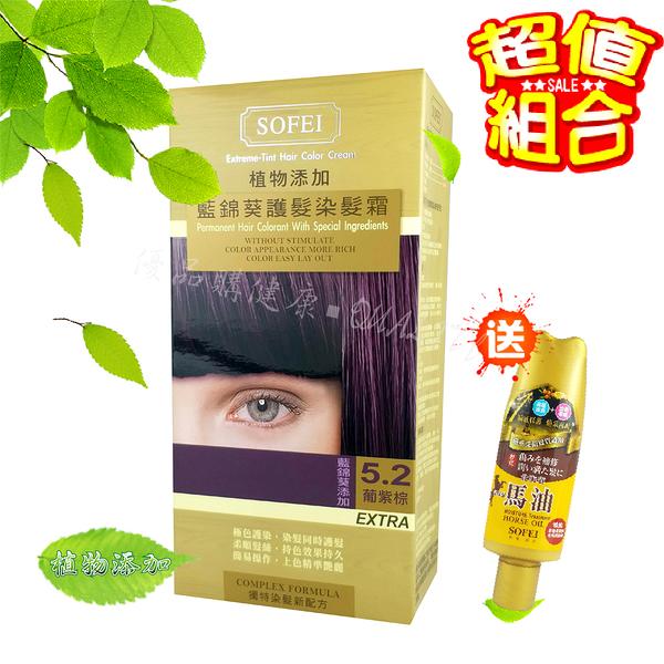 【優品購健康】舒妃 藍錦葵 護髮染髮霜 5.2號 葡紫棕 150ml
