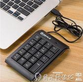 數字鍵盤筆記本電腦數字鍵盤財務會計用USB有線外接小鍵盤輕薄迷你免切換 爾碩數位3c