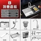 水槽 德國304不銹鋼加厚手工水槽 帶刀架洗菜盆單槽廚房水槽水池台 艾莎嚴選