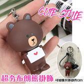 布朗熊吊掛飾 熊大鑰匙圈 韓國卡通 可愛汽車 機車扣鏈圈 ☆匠子工坊☆【UZ0100】 布朗熊賣場