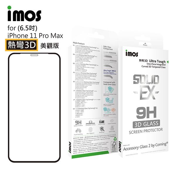 iMOS Apple iPhone 11 Pro Max 專用版 熱彎3D 玻璃螢幕保護貼(贈配件組合包)