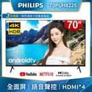 618下殺送聲霸▼PHILIPS飛利浦 70吋4K android聯網液晶顯示器+視訊盒70PUH8225 結帳驚喜價