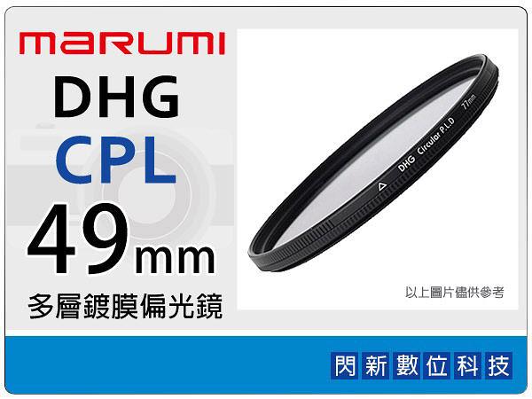 【0利率,免運費】送濾鏡袋+拭鏡布~Marumi DHG CPL 49mm 多層鍍膜偏光鏡(薄框)(49,彩宣公司貨)