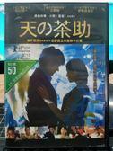 挖寶二手片-P10-002-正版DVD-日片【天的茶助】-松山研一 大野絲 伊勢谷友介