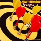 飛鏢盤套裝家用磁性雙面飛鏢靶大號安全磁鐵兒童室內玩具飛標【勇敢者戶外】