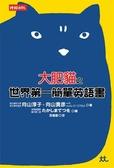 (二手書)大肥貓說英語─世界第一簡單英語學習書