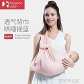 嬰兒背帶 背巾西爾斯新生兒四季多功能透氣背袋前抱式 古梵希