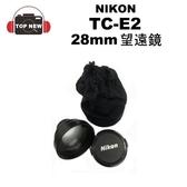 NIKON TC-E2 28mm 望遠鏡  2倍望遠 附收納袋  【台南-上新】