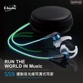 E-books S59 運動夜光線耳溝式耳麥贈收納包 運動型耳機麥克風