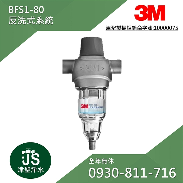 3M BFS1- 80反洗式系統【拜託!懇請給小弟我一個服務的機會】【LINE ID: s099099】