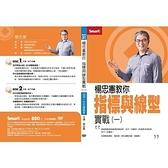 楊忠憲教你指標與線型實戰(一)DVD(拆封不退)