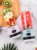 榨汁機KIOO便攜式榨汁機家用小型充電迷你炸果汁機嬰兒輔食電動榨汁杯 非凡小鋪