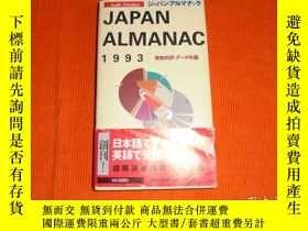 二手書博民逛書店JAPAN罕見ALMANAC 日本年鑒Y16383 朝日新聞社 出版1992
